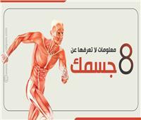 إنفوجراف  8 معلومات لا تعرفها عن جسمك