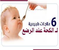 إنفوجراف  6 علاجات طبيعية لـ«الكحة»عند الرضع