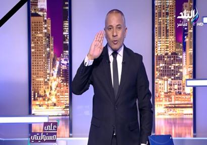 احمد موسى يوجة التحية العسكرية لشهداء الواحات