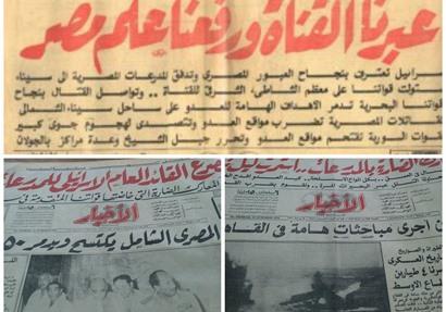عدد من الصفحات الأولى لجريدة الأخبار خلال حرب أكتوبر 1973