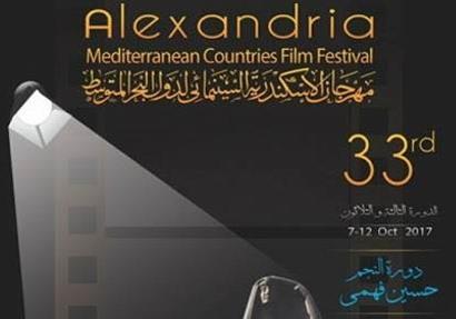شعار مهرجان الإسكندرية السينمائي