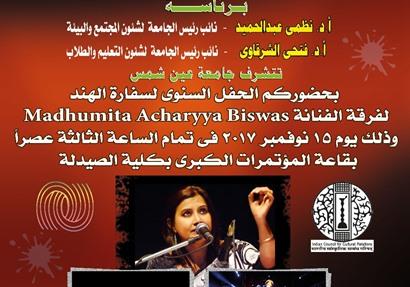 15 نوفمبر الحفل الفني السنوي لسفارة الهند بجامعة عين شمس