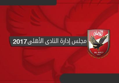 إنفوجراف| مجلس إدارة النادي الأهلي 2017