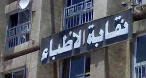 محمد بكر نقيباً لأطباء الأسنان بالمنيا