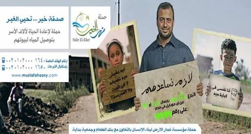 حملة لتوصيل المياه لأكثر من 1000 بيت فقير بالصعيد