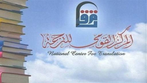 المركز القومي للترجمة