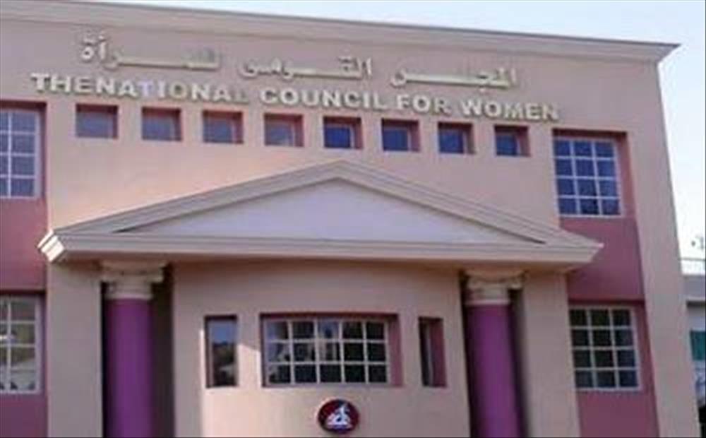 المجلس القومي للمراة