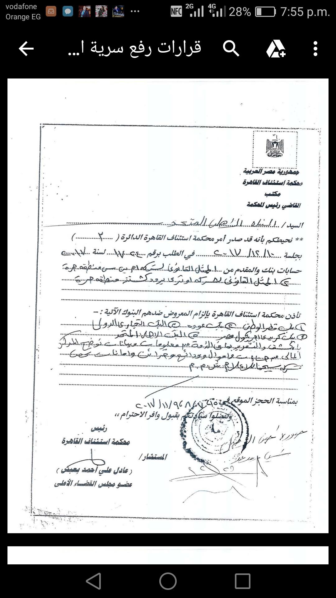 بالمستندات /المحكمة تطالب بكشف ارصدة قناة الحياة لتنفيذ حكم mbc