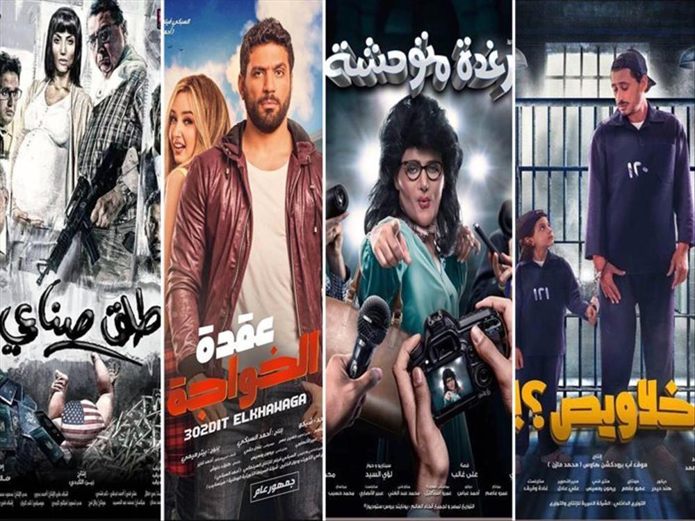 8 أفلام تتنافس في ماراثون إجازة نصف العام