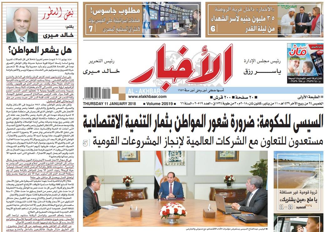 الصفحة الأولى من عدد الأخبار الصادر الخميس 11 يناير