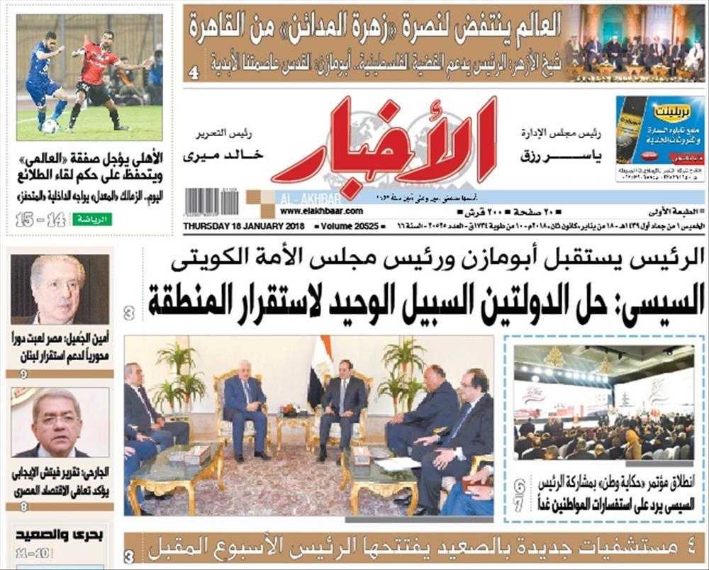 الصفحة الأولى من عدد الأخبار الصادر الخميس 18 يناير
