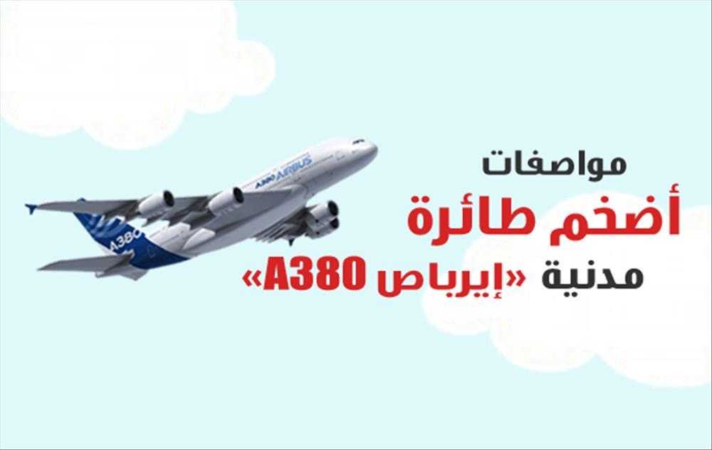 مواصفات أضخم طائرة مدنية «إيرباص A380»