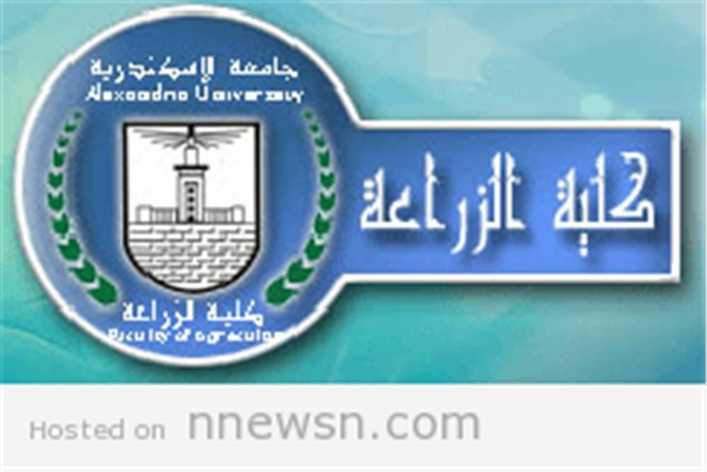 كلية الزراعة جامعة الإسكندرية