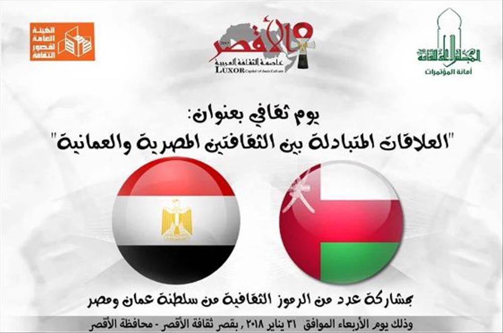 أمسية حول العلاقات المصرية العمانية بالأقصر
