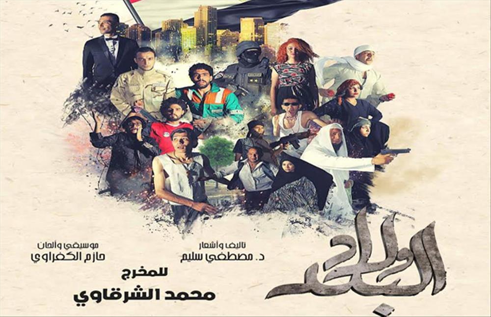 مسرحية «ولاد البلد»