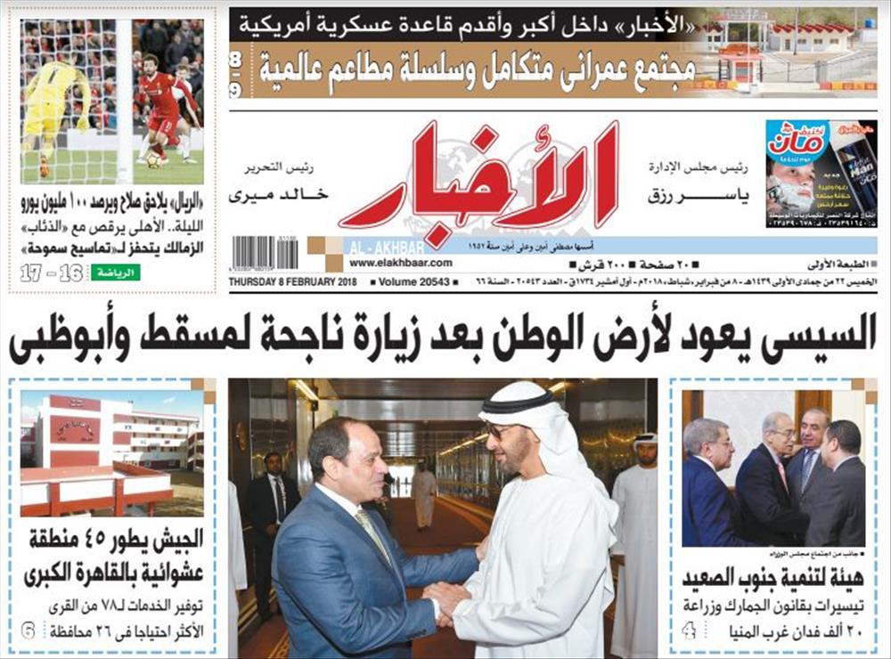 الصفحة الأولى من عدد الأخبار الصادر الخميس 8 فبراير