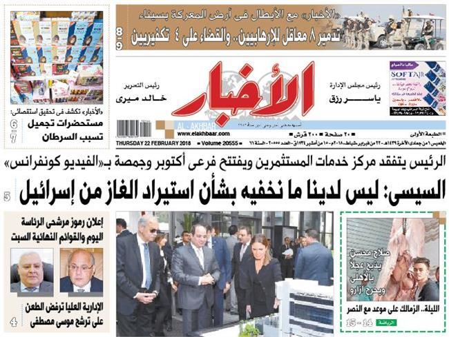 الصفحة الأولى من عدد الأخبار الصادر الخميس 22 فبراير