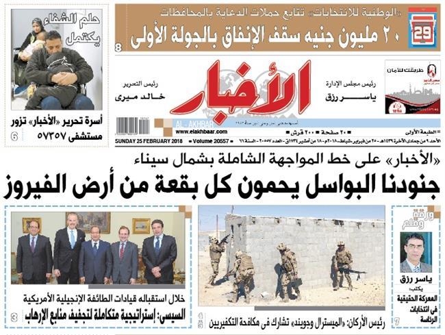 الصفحة الأولى من عدد الأخبار الصادر الأحد 25 فبراير