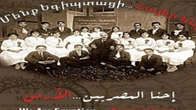 """إحنا المصريين الأرمن"""""""