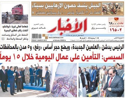عدد صحيفة الأخبار الجمعة 2/3/2018