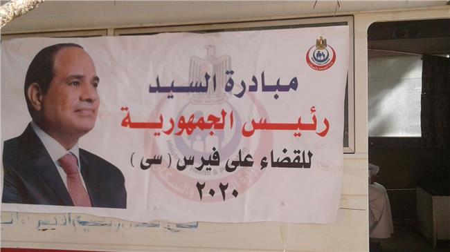 مبادرة الرئيس «مصر خالية من فيروس سي 2020»