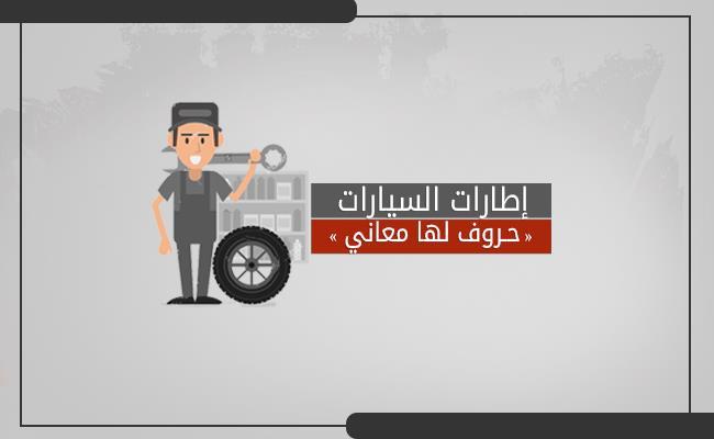 إطارات السيارات «حروف لها معاني»