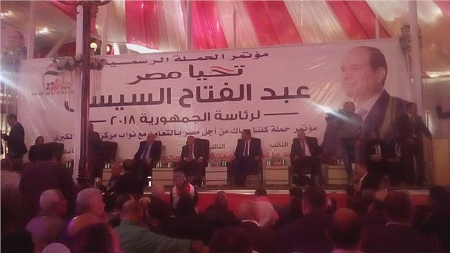 مؤتمر «كلنا معاك من أجل مصر»