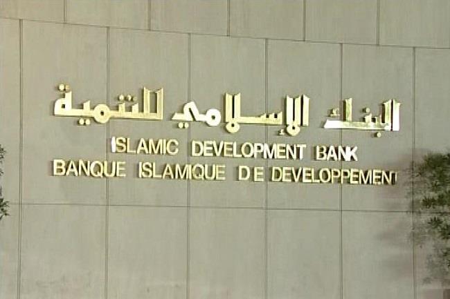 مجموعه البنك الإسلامى للتنمية