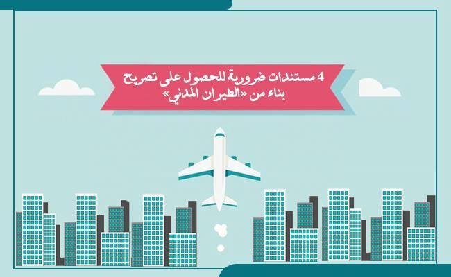 4 مستندات لضمان حصولك على تصريح بناء من «الطيران المدني»
