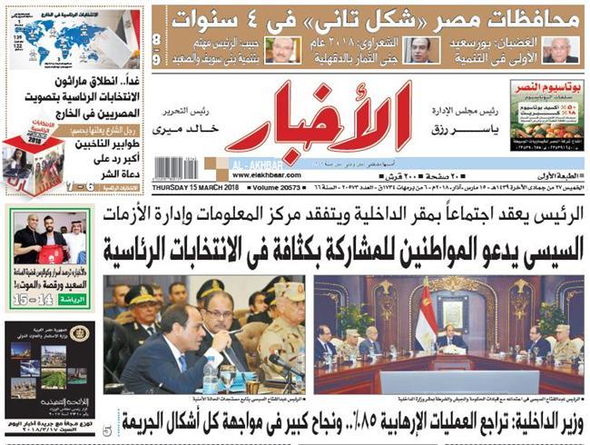 الصفحة الأولى من عدد الأخبار الصادر الخميس