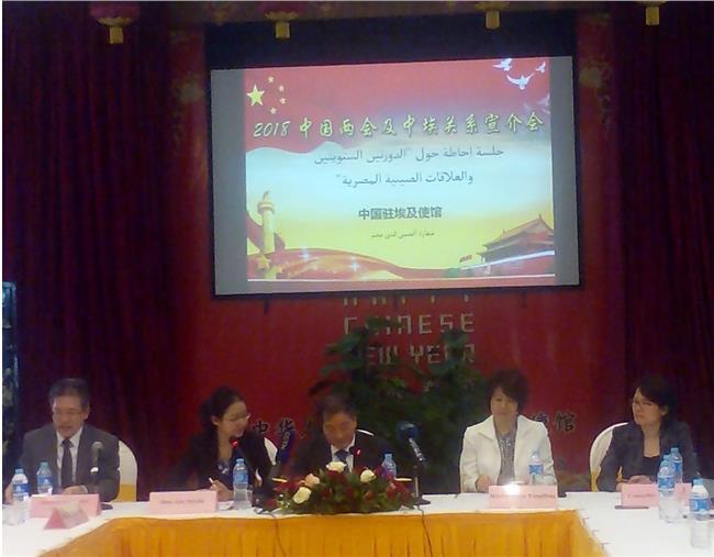 سفير الصين بالقاهرة خلال المؤتمر الصحفي