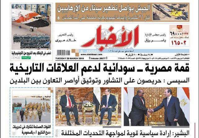 عدد جريدة الأخبار الثلاثاء 20 مارس