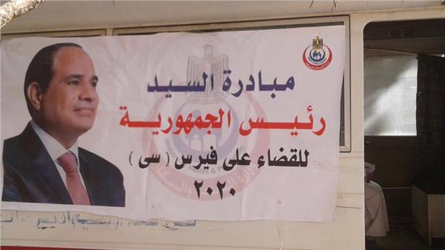مبادرة الرئيس السيسي مصر خالية من فيروس سي 2020