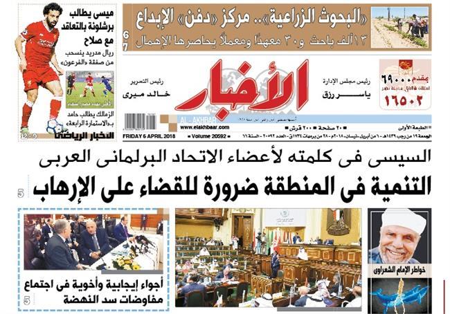 عدد جريدة «الأخبار» الجمعة 6 إبريل 2018