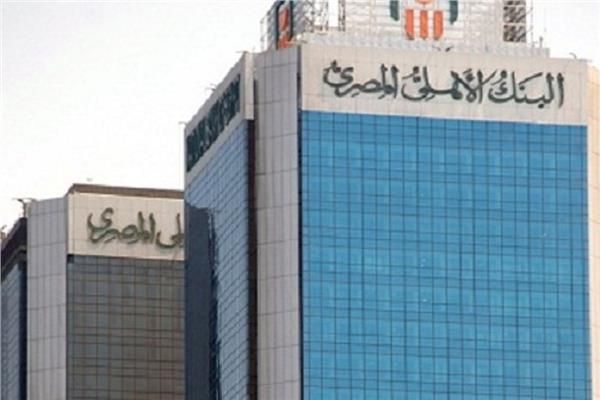 لبنك الأهلى المصرى