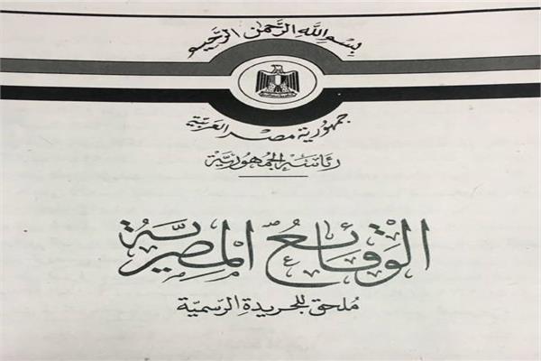 الوقائع المصرية