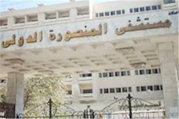 مستشفى بالمنصورة