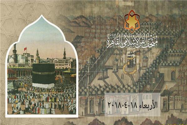 """معرض """"الحجاز والمدن المقدسة.. لمحات من الماضي"""" في متحف الفن الاسلامي"""