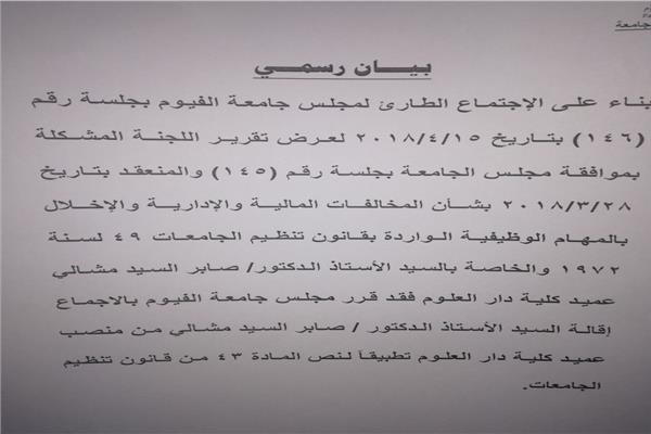 إقالة عميد دار علوم جامعة الفيوم