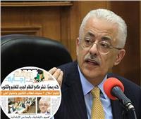 الوزير طارق شوقي وصورة لما نشرته «الأخبار»