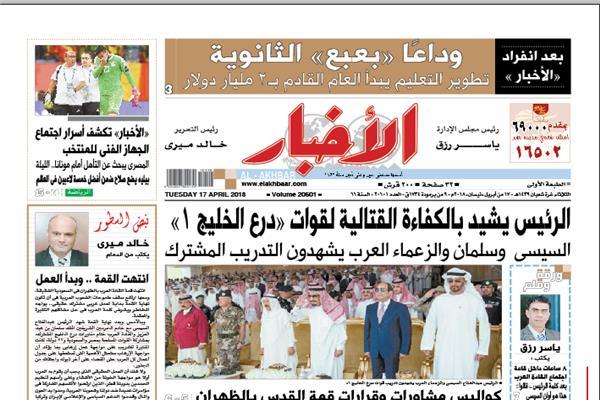 عدد جريدة الأخبار الثلاثاء 17 إبريل