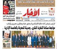 عدد صحيفة الأخبار الجمعة 20 إبريل