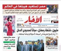 تقرأ في «الأخبار» الأحد:مليون «شنطة رمضان» مجانا لمحدودي الدخل