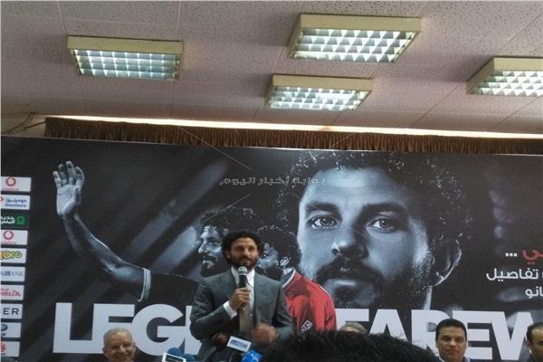 المؤتمر الصحفي لإعلان تفاصيل اعتزال حسام غالي