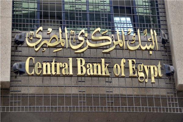 ر البنك المركزي المصري