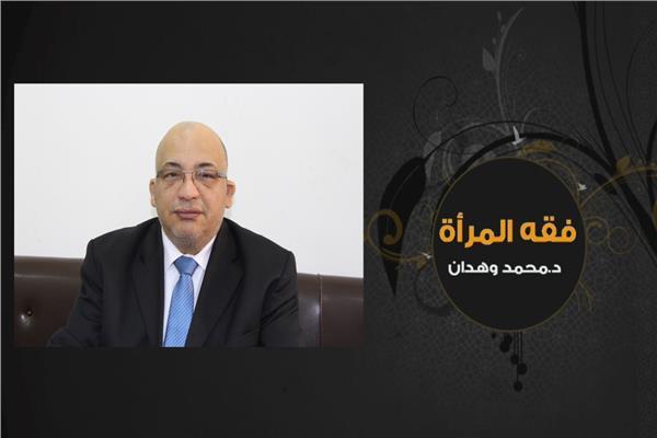 «فقه المرأة» مع دكتور محمد وهدان