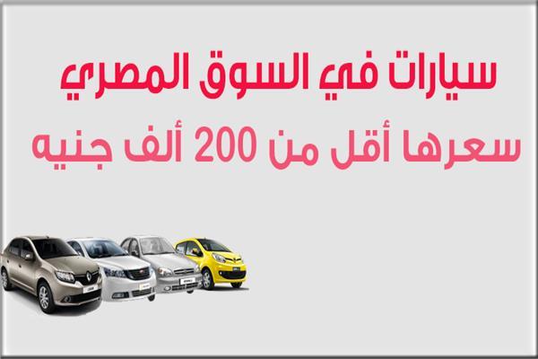 سيارات في السوق المصري سعرها أقل من 200 ألف جنيه