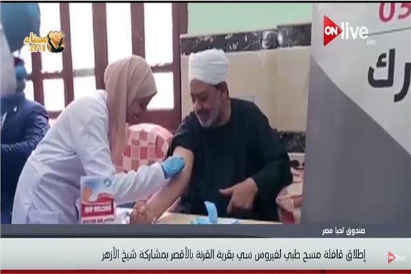شيخ الأزهر أحمد الطيب يجري أول تحليل لفيروس سي في القرنة