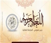 المراجعة النهائية لمادة اللغة العربية