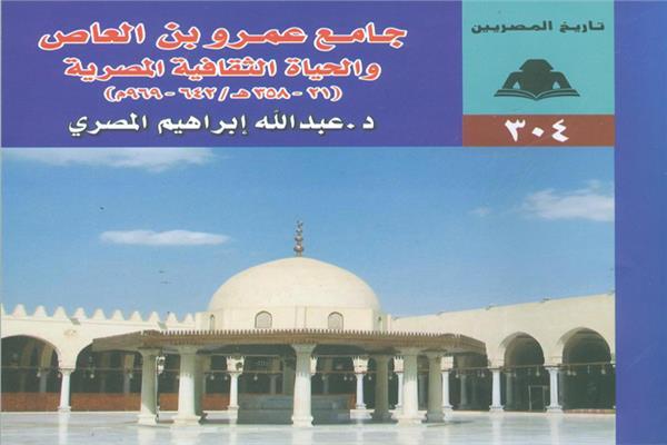 جامع عمرو بن العاص والحياة الثقافية المصرية بهيئة الكتاب